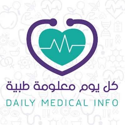 كل يوم معلومة طبية